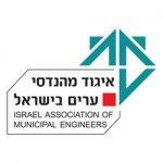 איגוד-מהנדסי-ערים